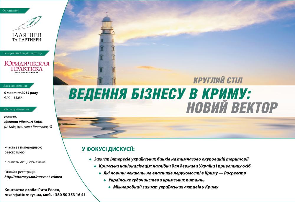 253_170_5_UKR_18_09_2014